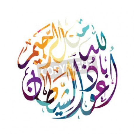 Islam Calligraphy Collection - Allah Most Gracious
